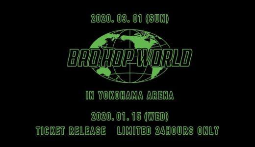 BAD HOP、2020年3月1日(日) 横浜アリーナでワンマンライブ開催決定