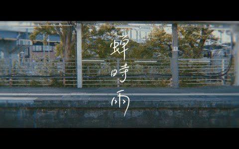 """コンピ「未来茶屋 Vol.2」収録 """"Yunomi ー 蝉時雨 feat. 福原遥」のMVが公開"""
