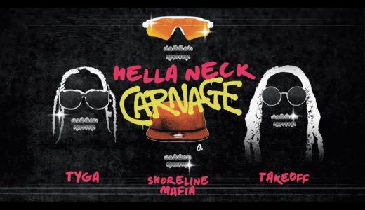 【トラップ・ラップ】Carnage(カーネイジ)新曲リリース。Tyga、OhGeesy、Takeoff らとのコラボ曲
