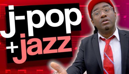 『一流ジャズ・ミュージシャンの語るJ-POPの魅力』に日本語字幕が。嬉しすぎる