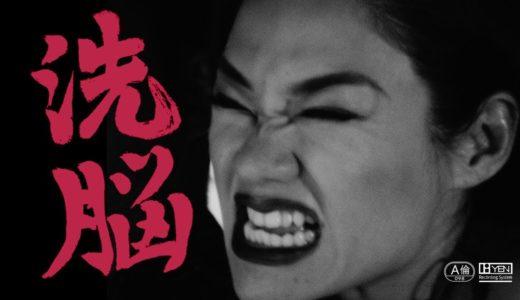 "Awich、最新アルバム収録 ""洗脳 feat. DOGMA & 鎮座DOPENESS"" MV公開"