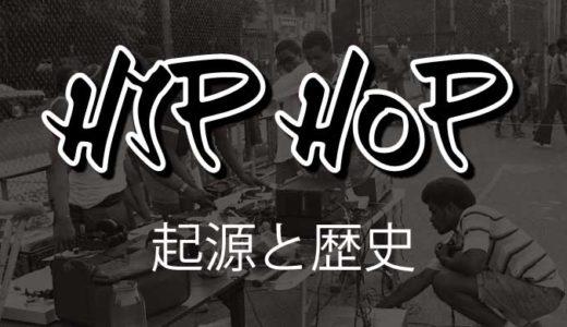 【HipHop】ヒップホップとは。起源と歴史を辿る【徹底解説】