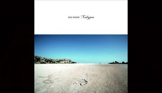 アンビエント界の伝説 Gigi Masin のニューアルバムが遂にリリース