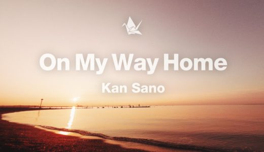 "Kan Sano、Lo-Fi Hip Hopな新曲 ""On My Way Home"" リリース"