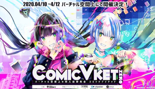 VR同人誌即売会<ComicVket 0>4月10日より開催決定。誰でも参加可能