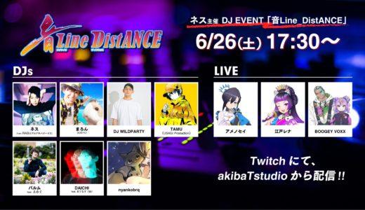 オンライン音楽イベント<音 Line_DistANCE>開催|ネス、DJ WILDPARTYら参加