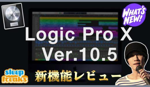 【DTM】Logic Pro X 10.5 の神アプデで Ableton Live が危機!?