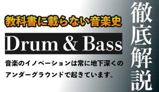 【Drum & Bass】世界を揺るがした ドラムンベース の起源と歴史【徹底解説】