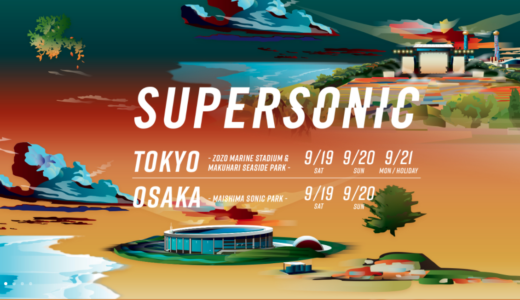 <SUPERSONIC 2020>第4弾ラインナップ発表|石野卓球、藤井 風ら出演決定
