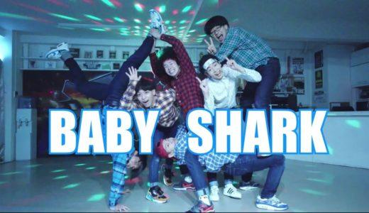 """大人気 """"Baby Shark"""" のブレイクビーツRemixがかっこいい"""