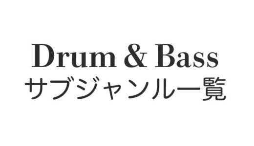ドラムンベースのサブジャンル一覧【音源付き】