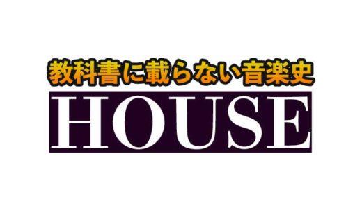 【House】ハウスミュージックの起源と歴史【徹底解説】