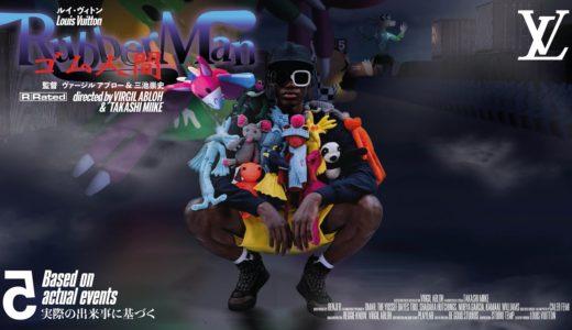 ルイ・ヴィトン 東京メンズSSショー2021映像公開|UK音楽のキーマン達と、ヴァージルアブロー、三池崇史監督がコラボ
