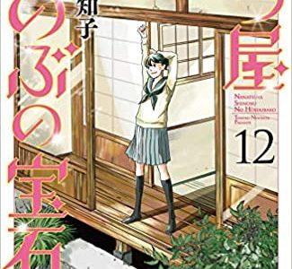 10月13日に発売の漫画・コミック一覧