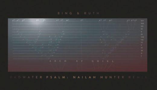 """心地よすぎる! Bing & Ruth の """"Badwater Psalm"""" をNailah Hunterがリミックス"""