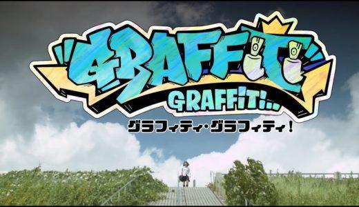グラフィティに目覚めたJKと頑固ジジイの不毛な戦いを描く映画『グラフィティ・グラフィティ!』予告映像が公開
