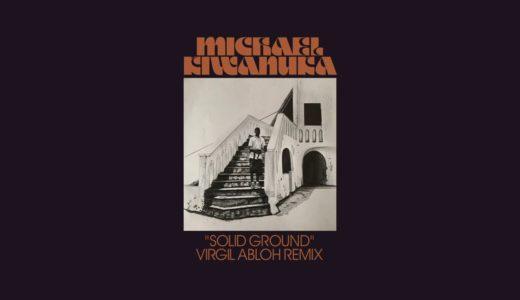 """Michael Kiwanukaの """"Solid Ground"""" を、ルイ・ヴィトンのデザイナーVirgil Ablohがリミックス"""