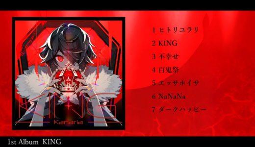 次世代ボカロP Kanaria 1stアルバム「KING」クロスフェード動画公開