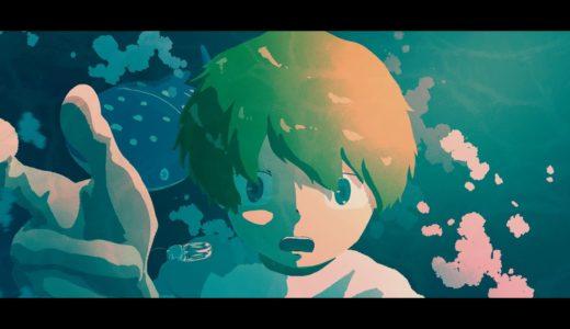 """注目のボカロP『シャノン』9作目 """"魚類による考古学 feat. GUMI"""" MVを公開"""