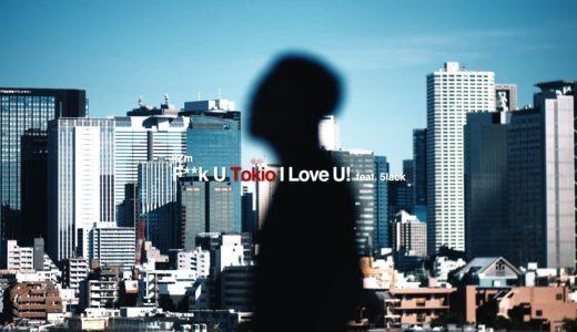 """ヒップホップ集団YENTOWN、kZm最新アルバム収録曲 """"F*ck U Tokio I Love U! feat. 5lack"""" のMV公開"""