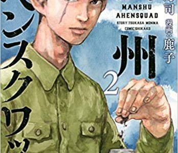 11月11日に発売の漫画・コミック一覧