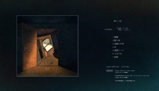 ゆううつな海から社会を俯瞰するシンガー 悒うつぼ 1stアルバム「嘘八百」 予行練習動画を公開