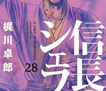 11月16日に発売の漫画・コミック一覧