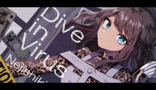 ボカロP ねじ式 9thアルバム「Dive in Virus」のクロスフェード映像を公開