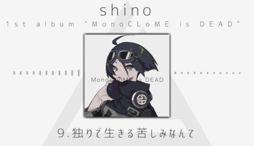 ボカロP shino 1stアルバム「MonoCLoME is DEAD」クロスフェード映像公開