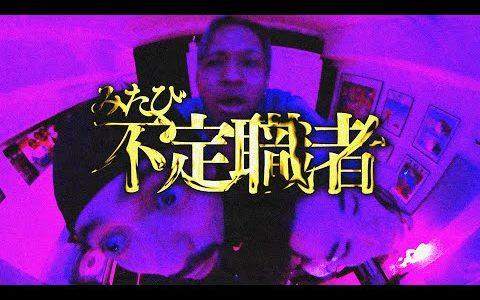 """ラッパー SEEDA、Remix音源 """"みたび不定職者 feat. Jinmenusagi & ID"""" MV公開"""