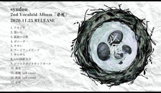 syudou セカンドボカロアルバム「必死」クロスフェード映像を公開