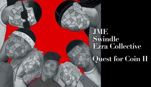 新世代UKジャズ・コレクティブ Ezra Collective と Swindle 、JME がコラボシングルをリリース