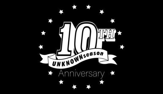 ディープハウス好き必聴<UNKNOWN season>が10周年を記念して、激ヤバRemix集をデジタル音源でリリース
