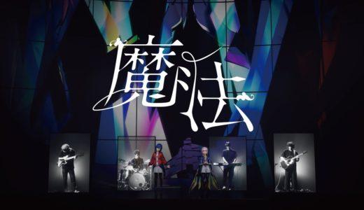 """Vシンガー 花譜 、2ndアルバムから新曲 """"まほう feat.理芽"""" ライブMV公開"""