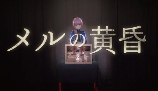"""Vシンガー 花譜 、カンザキイオリ書き下ろしの新曲 """"メルの黄昏"""" MVを公開"""