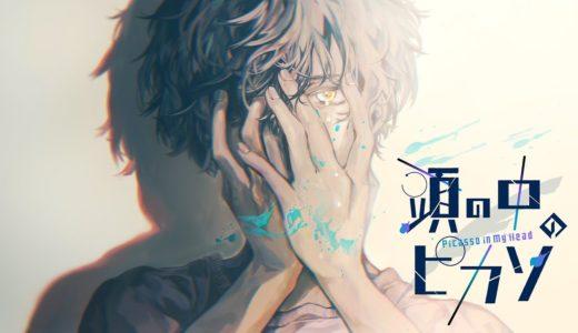 """zawaso(西沢さんP)自身が歌う前提で書いた新曲 """"頭の中のピカソ"""" 配信開始、あわせてMV公開"""