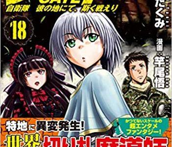 12月22日に発売の漫画・コミック一覧