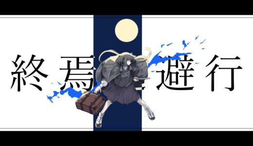 <ボカコレ2020冬>ルーキーランキングトップ20のYouTube動画まとめ