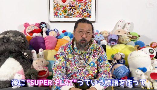 森美術館、村上 隆 の現代アートについて語ったトーク動画を公開