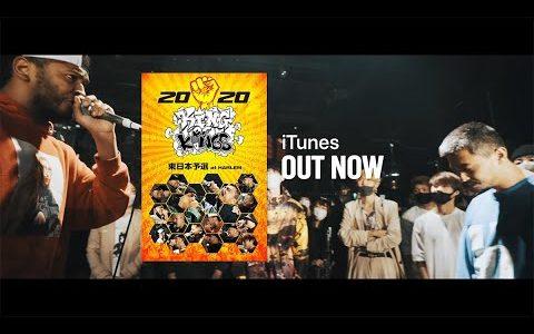 鎮座DOPENESS vs ACE <KING OF KINGS 2020 東日本予選>トレーラー映像公開|レンタル&販売開始
