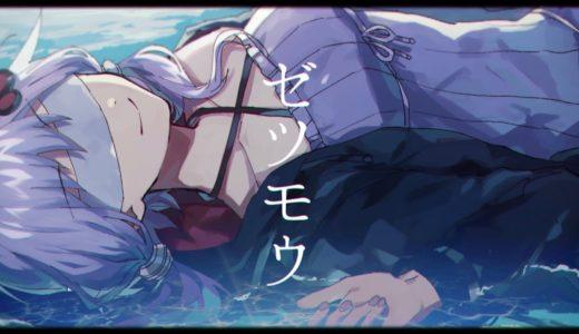 """ボカロP『あじみ』新曲 """"ゼツモウ feat. 結月ゆかり"""" MV公開"""