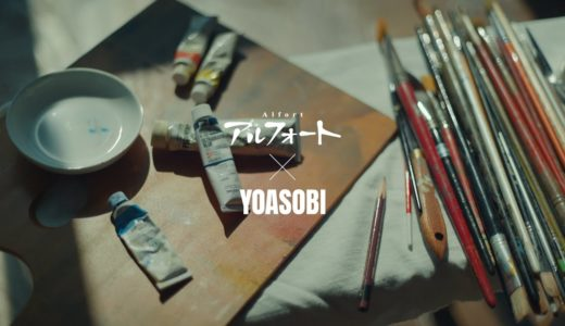 YOASOBI「群青」のMV公開