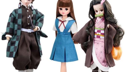 『リカちゃん人形』が鬼滅の刃、エヴァとコラボ|流行りに全力で乗っかる貪欲な姿勢を見せる