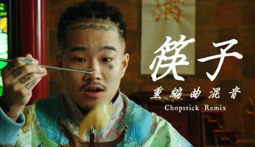 "BAD HOP ""Chopstick"" リミックスverのMV公開、SANTAWORLDVIEW と ゆるふわギャング 参加"