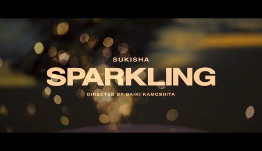 "SUKISHA、お洒落すぎる新曲 ""Sparkling"" MV公開"