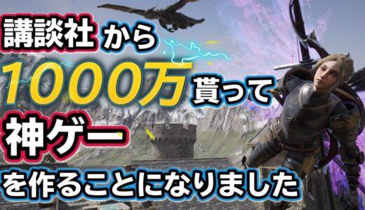 ゲーム制作実況者ハイタカ、講談社から1000万を獲得|世界一面白いアクションRPGを目指す