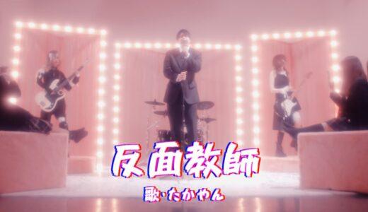 """たかやん、最新アルバムのタイトル楽曲 """"反面教師"""" MV公開"""