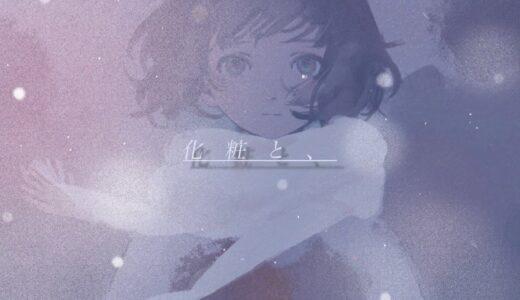 """『くじら』新曲 """"化粧と、feat. 青虫""""  配信リリース、あわせてMV公開"""