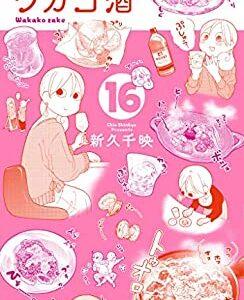 2月20日に発売の漫画・コミック一覧