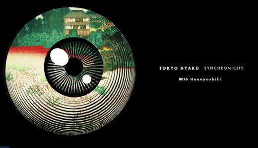 【Deep Dubstep】Cam Lasky、江戸百景からインスパイアされ制作したEP『TOKYO HYAKU SYNCHRONICITY』リリース